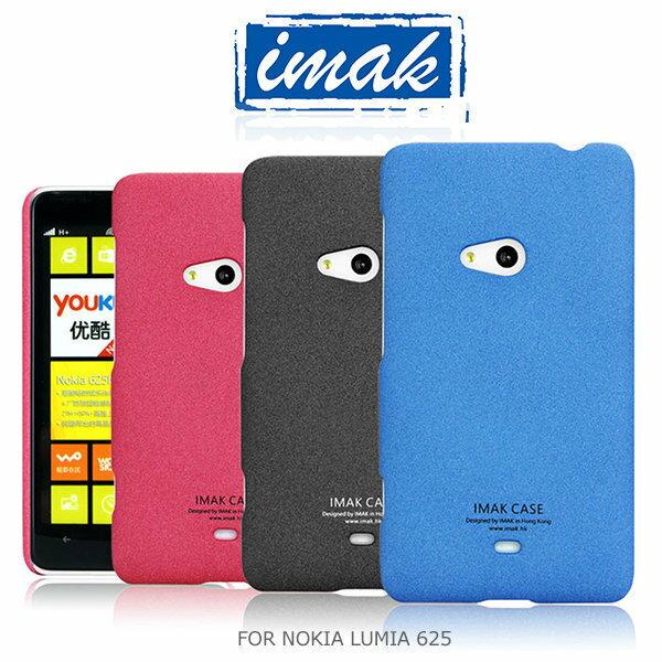 ~斯瑪鋒數位~IMAK Nokia Lumia 625 牛仔超薄保護殼 磨砂殼 硬殼 彩殼 保護套