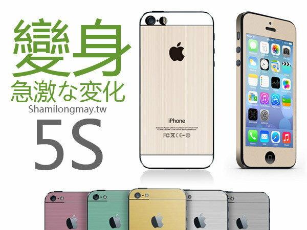 ~斯瑪鋒數位~ iPhone4 iPhone4s iPhone 5 變身5S 機身保護貼 邊條保護膜 香檳金色貼 貼膜 包膜