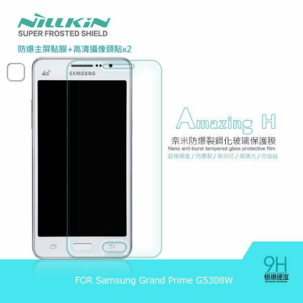 NILLKIN Samsung Grand Prime G5308W Amazing H 防爆鋼化玻璃貼~斯瑪鋒科技~