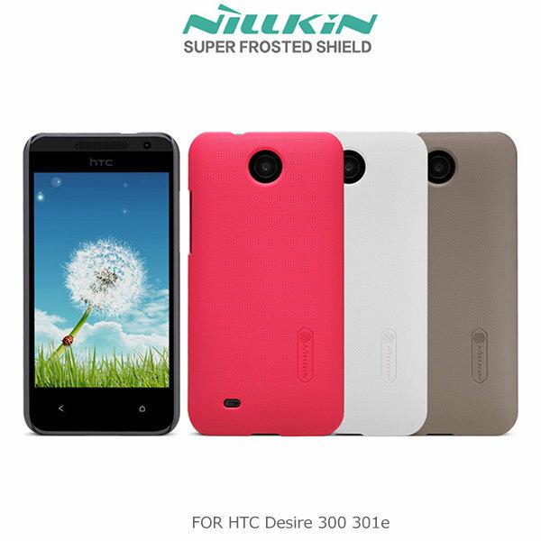--斯瑪鋒科技--NILLKIN HTC Desire 300 301E 超級護盾硬質保護殼 抗指紋磨砂硬殼 保護套