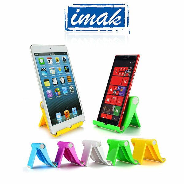 ~斯瑪鋒數位~IMAK Apple Samsung HTC SONY LG 手機 平板電腦 MP5皆可使用 萬能調節支架 可立式支架 (顏色隨機出貨)