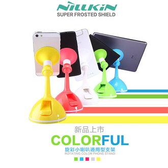 ~斯瑪鋒數位~NILLKIN 旋彩多功能 小喇叭通用型手機支架 可旋轉 手機座