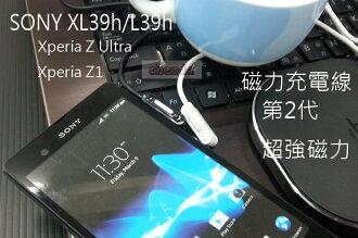 ~斯瑪鋒數位~ Z Ultra 專屬磁力充電線 裝薄殼也能用 SONY Xperia ZU C6802 XL39h Z1 USB磁性線 第二代比原廠磁性更強