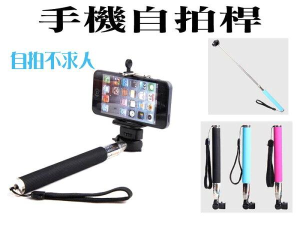 涉谷數位:~斯瑪鋒科技~自拍神器手機自拍桿自拍器手持手機相機支架腳架