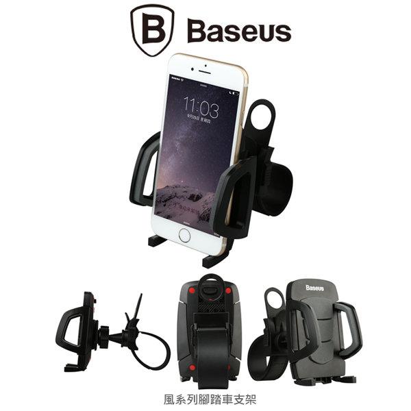 BASEUS 倍思 風系列腳踏車支架 360度旋轉 可調節適用6吋以下手機~斯瑪鋒科技