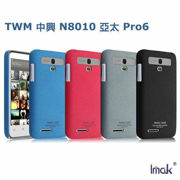 IMAK TWM 中興 N8010 亞太 Pro6 牛仔超薄亮彩保護殼 磨砂殼 硬殼 彩殼 保護套