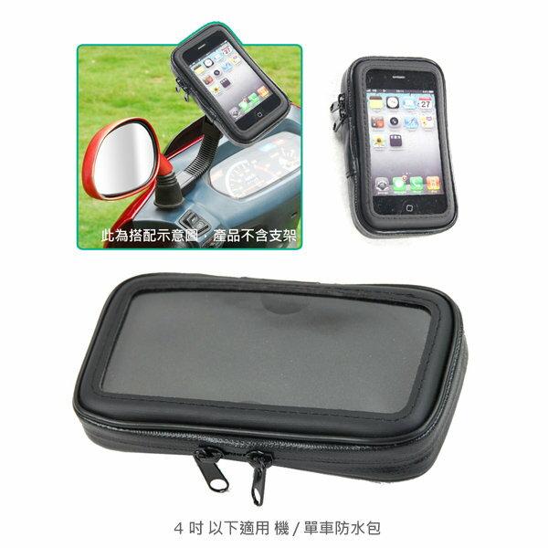 4吋以下適用 機/單車防水包 手機包 防水包 ~斯瑪鋒數位~
