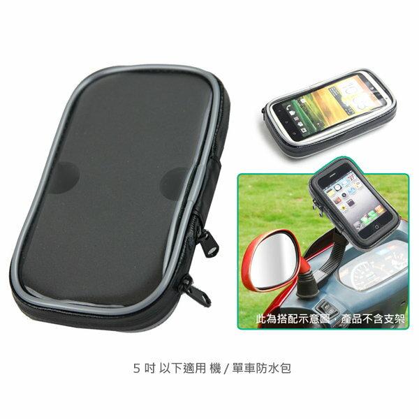 5吋以下適用 機/單車防水包 手機包 防水包 ~斯瑪鋒數位~