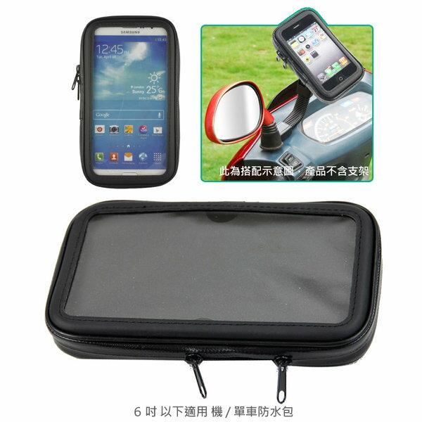 6吋以下適用 機/單車防水包 手機包 防水包 ~斯瑪鋒數位~