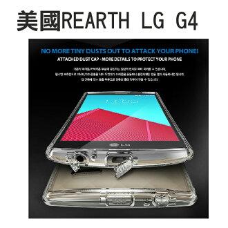 美國原裝REARTH LG G4一體成形 防塵塞款 保護殼套