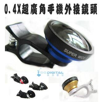 0.4X超級廣角鏡頭 手機專用鏡頭 外接鏡頭 NOTE4 iphone6 plus iphone5s