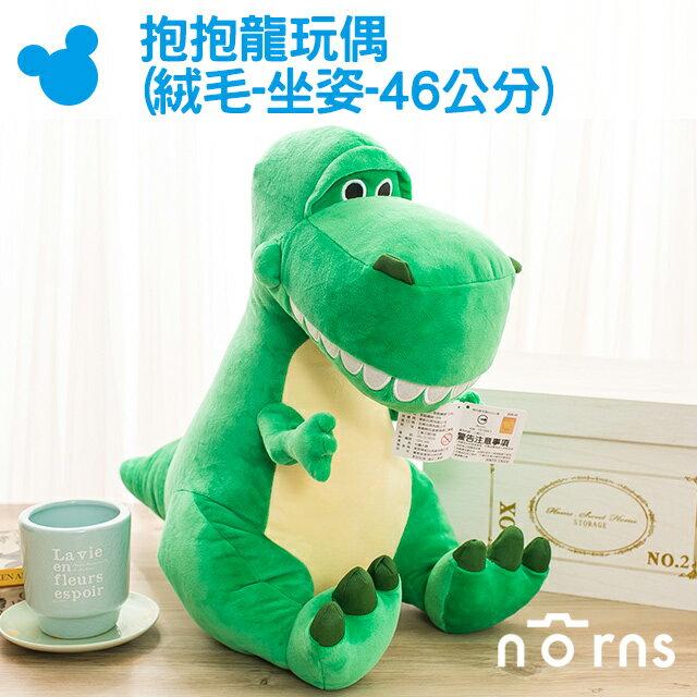 NORNS【絨毛抱抱龍玩偶 18吋坐姿】正版 玩具總動員 迪士尼皮克斯 玩偶 娃娃 暴暴龍 恐龍 禮物