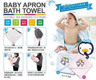 【寶貝樂園】PUKU寶寶沐浴圍裙110x110cm(粉/水)