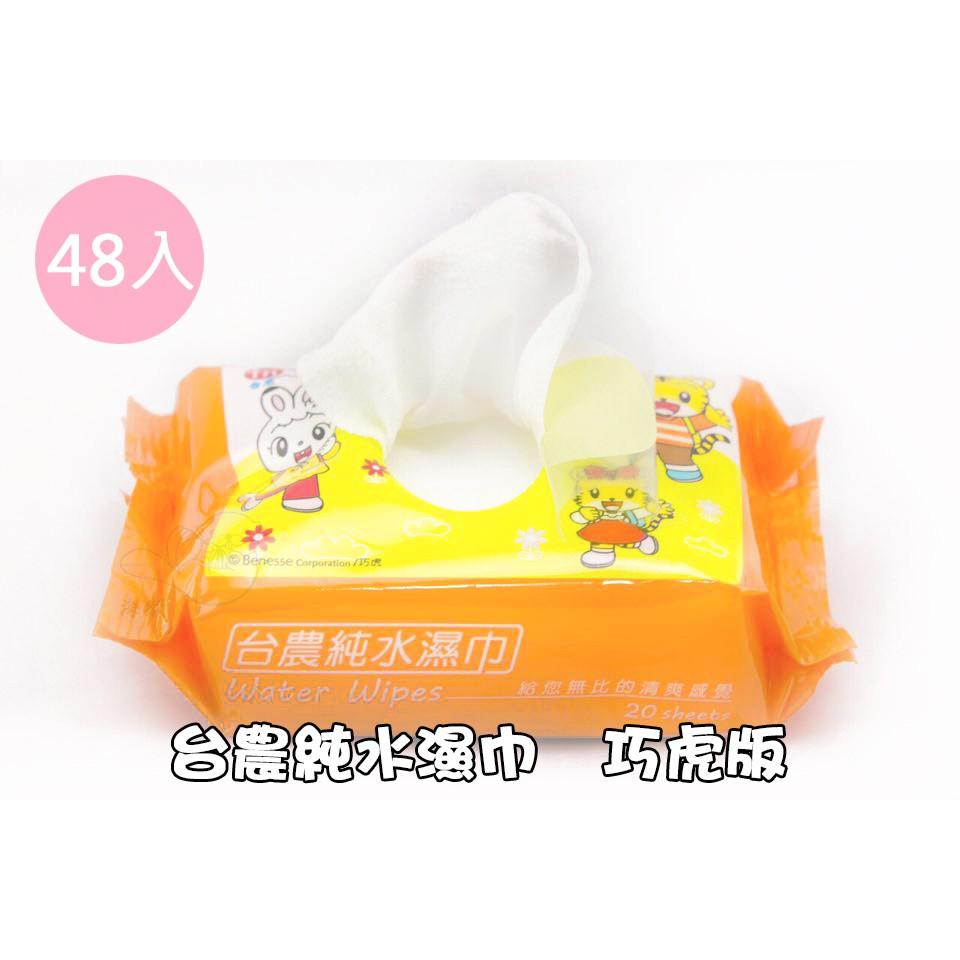 【吉賀】台農純水濕紙巾 20抽 巧虎版 一箱48包 嬰兒柔濕巾 護膚 優美科 台灣製造