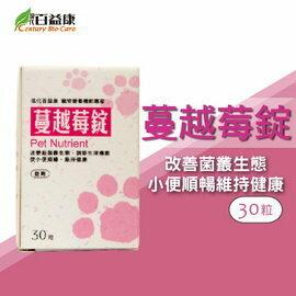 【憶童趣】寵物用品 百益康蔓越莓錠 (30粒/瓶)