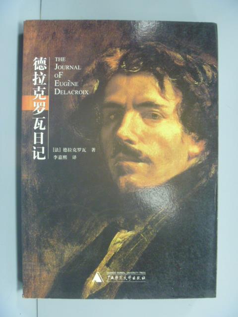 ~書寶 書T4/翻譯小說_NGZ~德拉克羅瓦日記_Delacroix