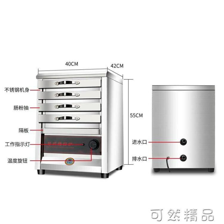 電熱款家用小型台式腸粉機 商用節能石磨抽屜式腸粉爐 送配方 雙12全館免運