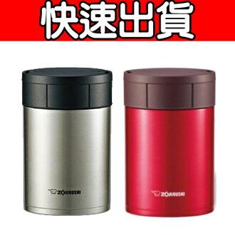 象印【SW-HAE55】550ml 可分解杯蓋不鏽鋼真空燜燒杯