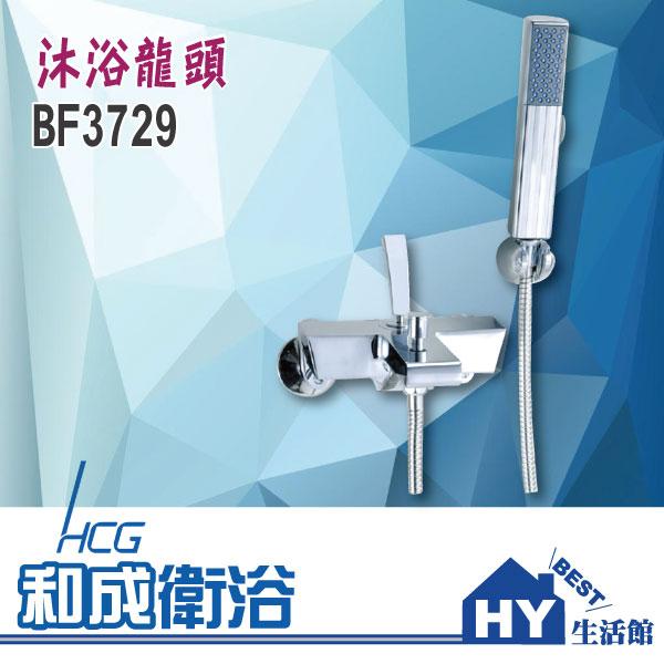 HCG 和成 BF3729 浴用龍頭 沐浴龍頭 -《HY生活館》水電材料專賣店