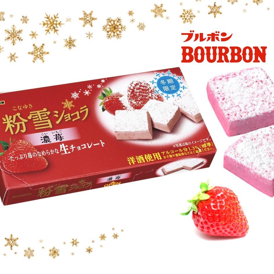 【Bourbon北日本】季節限定 粉雪濃厚草莓生巧克力 45g 粉雪ショコラ濃苺 日本進口零食=建議選用冷藏宅配=