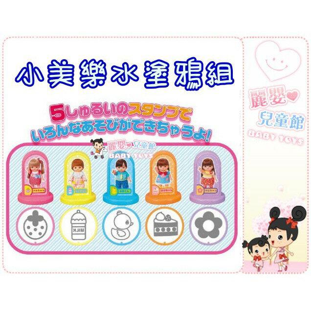 麗嬰兒童玩具館~日本暢銷小美樂-小美樂水塗鴉組(不含娃娃).安全無毒快乾環保 1