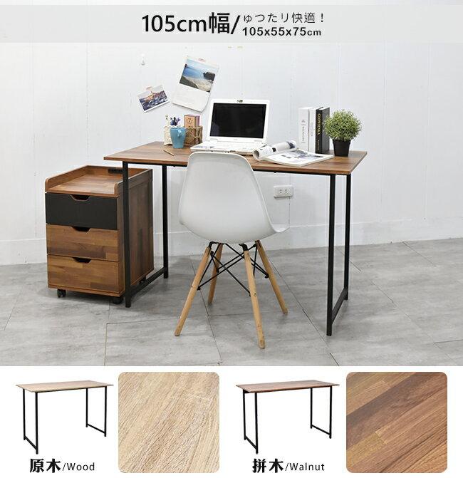 電腦桌 / 桌 / 書桌 木紋風105x55x75cm工作桌電腦桌 凱堡家居【B04790】 8