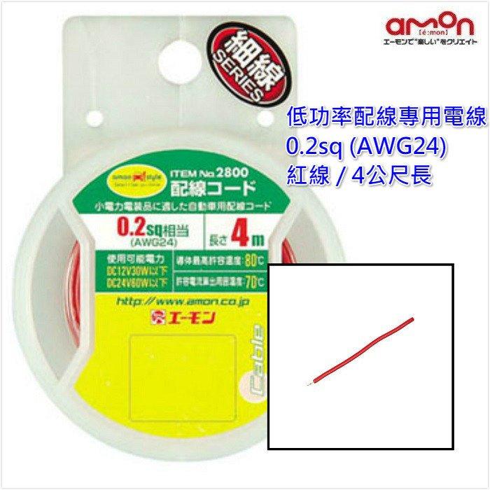 【禾宜精品】AMON 2800 日本 車內外用 低功率配線用電線 紅色 0.2sq (AWG24) 4m長