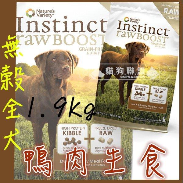 +貓狗樂園+ Instinct本能【無穀全犬。鴨肉生食配方。4.1磅】1270元 - 限時優惠好康折扣