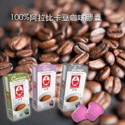 與Nespresso膠囊咖啡機相容-Bonini膠囊咖啡 阿拉比卡組合(30顆)