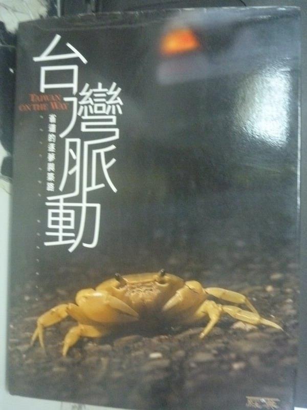 【書寶二手書T6/地理_ZGS】台灣脈動:省道的逐夢與築路_經典雜誌