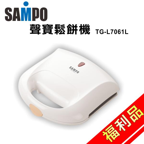 (福利品)【聲寶】鬆餅機/點心機/格子TG-L7061L 保固免運-隆美家電