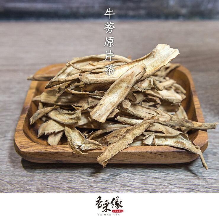 牛蒡原片茶(100g/包) 牛蒡茶 / 牛蒡片 / 牛蒡 / 乾燥牛蒡 / 養身飲品 / 幫助消化 / 促進代謝