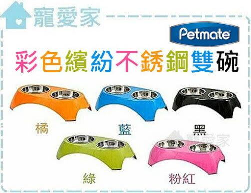 ☆寵愛家☆可超取☆美國Petmate彩色繽紛不銹鋼雙碗,底部防滑設計,寵物餐桌