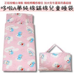 加大款純棉鋪棉兒童睡袋4.5X5尺【Doraemon 哆啦A夢】100%棉 精梳棉 舖棉冬夏兩用 正版卡通授權台灣製造MIT
