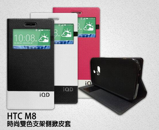 HTC M8 時尚雙色側掀 皮套 手機 One 視窗 手機/磨砂/磁扣/磁吸/側翻/側開/保護套/背蓋/支架/軟殼