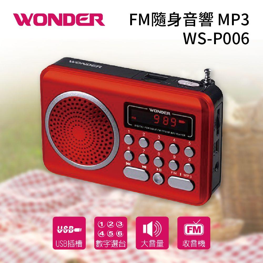 WONDER 旺德 FM隨身音響 MP3 WS-P006