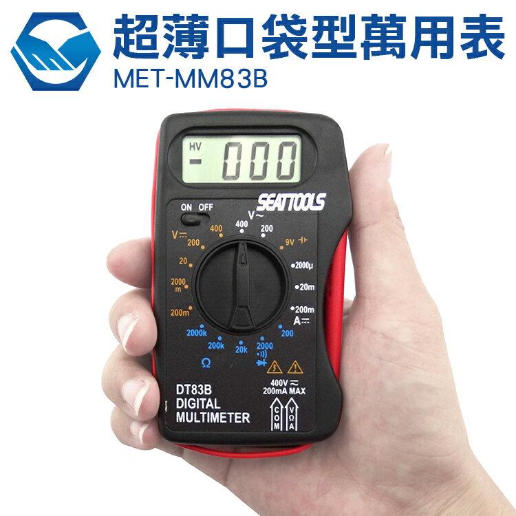工仔人 一體化 電阻測量 迷你電表 超薄萬用錶 名片型電錶 小電表 MM83B