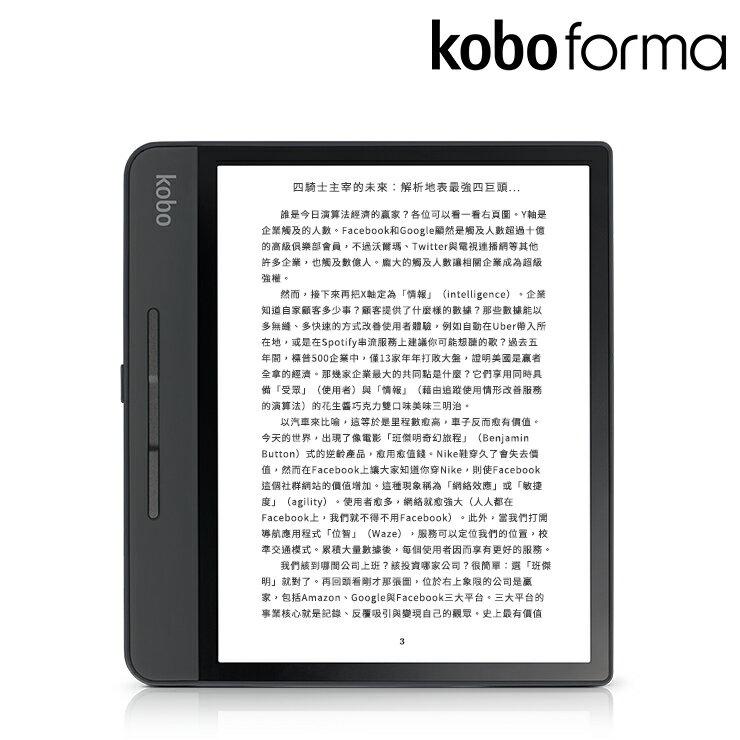 人生衝刺班【Kobo Forma (中文版)旗艦級電子書閱讀器8G/32G】8吋300ppi大螢幕x實體翻頁按鍵x螢幕翻轉功能✈免運