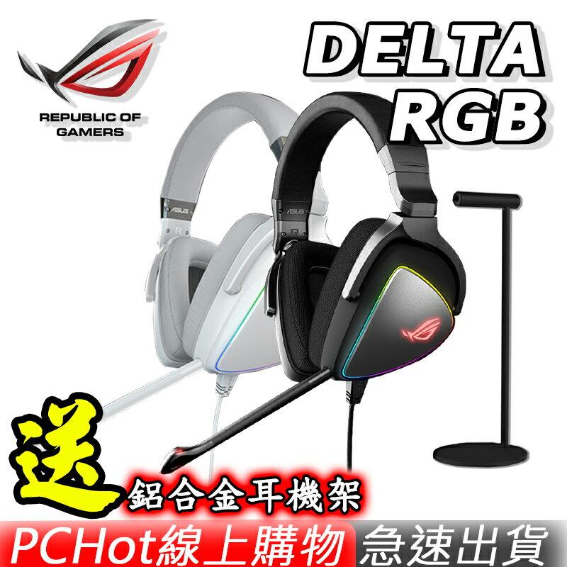 [館長耳機] ASUS 華碩 ROG Delta RGB 電競耳機麥克風 USB-C 黑 白 PCHot