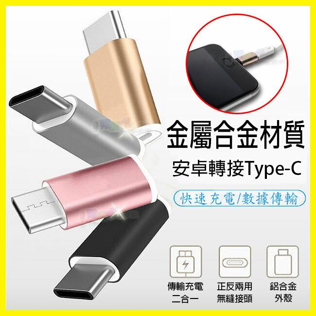 Type-C 轉接頭 安卓轉TypeC線 Micro USB/G5 小米5 S8/S8+/M10/P9/XZ/ZE552/ZE520KL/ZU680KL/V20/ZS570KL