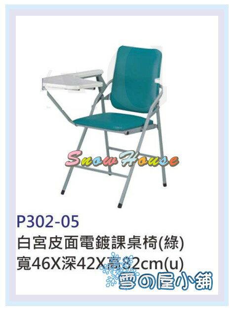 ╭☆雪之屋居家生活館☆╯P302-05 白宮皮面電鍍課桌椅(綠)/書桌椅/休閒椅/折疊椅