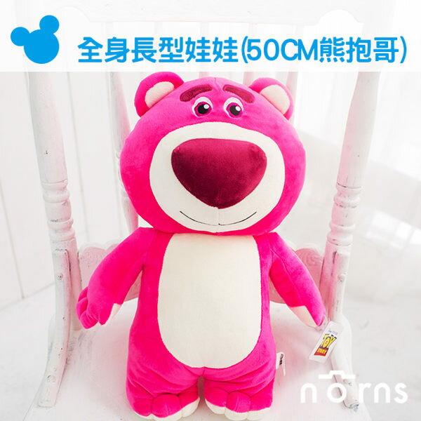 NORNS 【全身長型娃娃(50CM熊抱哥)】皮克斯 玩具總動員 玩偶 娃娃 禮物
