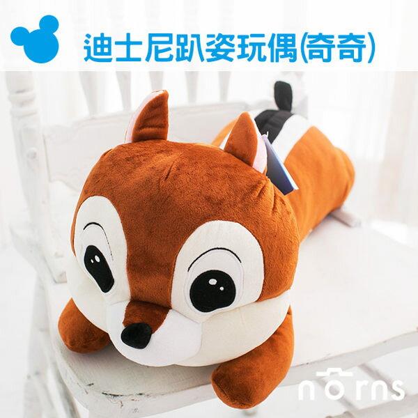 NORNS 【迪士尼趴姿玩偶(奇奇)】奇奇蒂蒂 玩偶 迪士尼 抱枕 花栗鼠