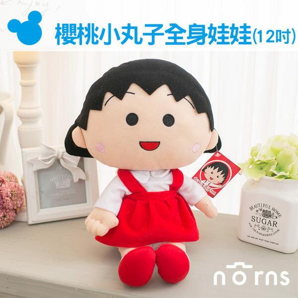 NORNS 正版【櫻桃小丸子全身娃娃】12吋 玩偶 布偶 櫻桃子
