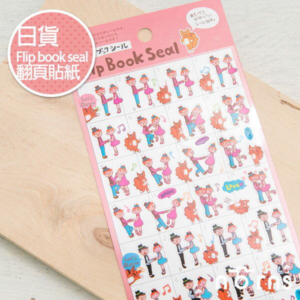 Norns 【日貨Flip book seal翻頁貼紙(粉-雙人舞)】女孩 男孩 手帳 行事曆 裝飾貼紙