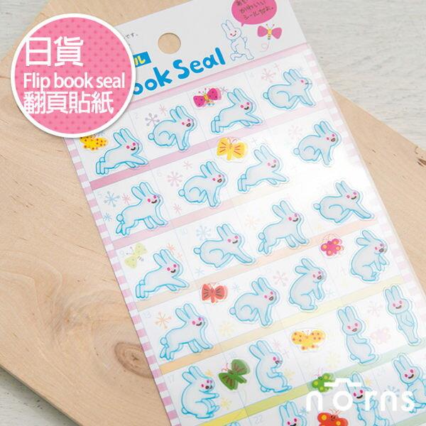 【日貨Flip book seal翻頁貼紙(白-兔子)】Norns 兔子 手帳 行事曆 裝飾貼紙