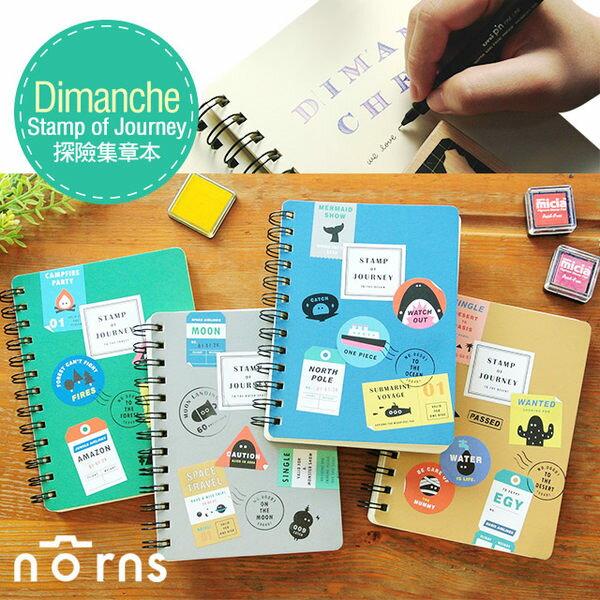 NORNS Dimanche【迪夢奇 Stamp of Journey 探險集章本】文創 印章 紀念章收集 收納