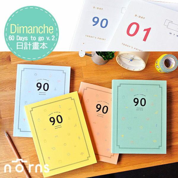 NORNS Dimanche【迪夢奇 90 Days to go 日計畫本v.2】日記 行事曆 手帳 計畫 文具管理
