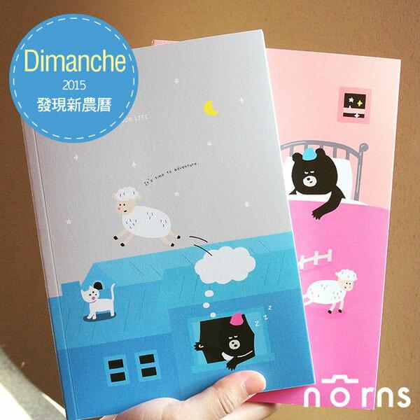 NORNS Dimanche【2015發現新農曆 粉/灰】迪夢奇 年曆 手帳本 日記本 夢想 冒險