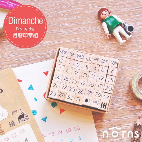 NORNS Dimanche【Day by day月曆印章組 基本款/小】迪夢奇 年曆 日記本裝飾 手作